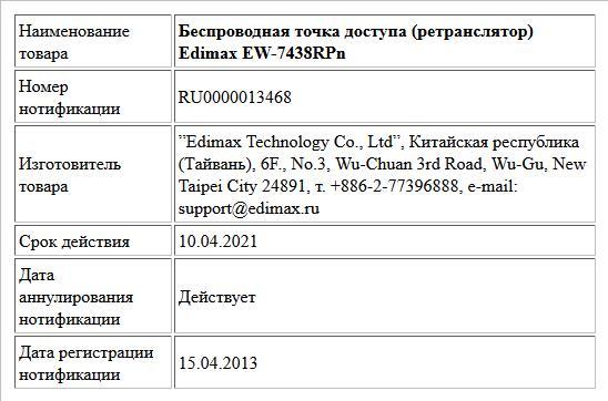 Беспроводная точка доступа (ретранслятор) Edimax EW-7438RPn