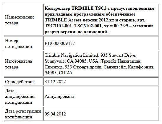Контроллер TRIMBLE TSC3 с предустановленным прикладным программным обеспечением TRIMBLE Access версии 2012.xx и старше, арт. TSC3101-001, TSC3102-001, xx = 00 ? 99 – младший разряд версии, не влияющий...