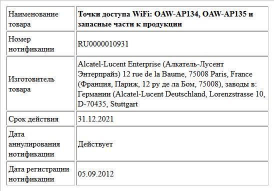 Точки доступа WiFi: OAW-AP134, OAW-AP135 и запасные части к продукции
