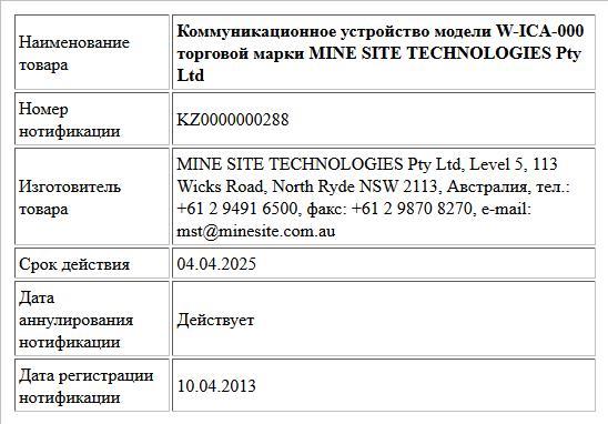 Коммуникационное устройство модели W-ICA-000 торговой марки MINE SITE TECHNOLOGIES Pty Ltd