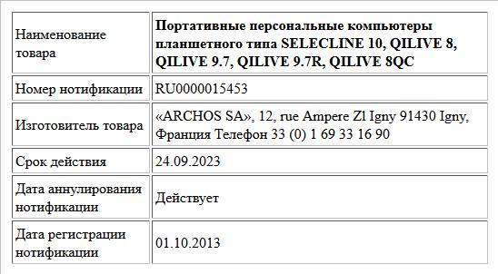 Портативные персональные компьютеры планшетного типа SELECLINE 10, QILIVE 8, QILIVE 9.7, QILIVE 9.7R, QILIVE 8QC