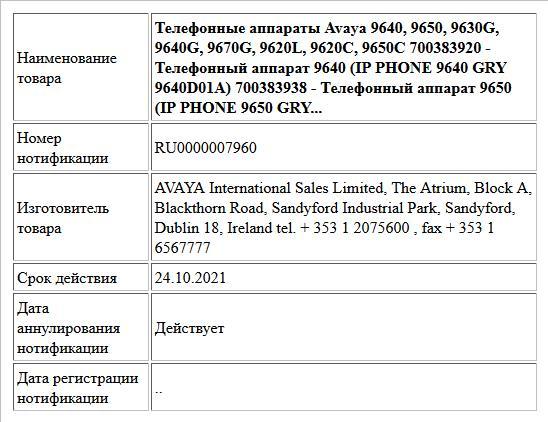 Телефонные аппараты Avaya 9640, 9650, 9630G, 9640G, 9670G, 9620L, 9620C, 9650C  700383920 - Телефонный аппарат 9640 (IP PHONE 9640 GRY 9640D01A)  700383938 - Телефонный аппарат 9650 (IP PHONE 9650 GRY...