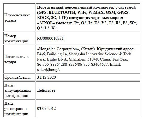 Портативный персональный компьютер с системой   (GPS,  BLUETOOTH, WiFi, WiMAX, GSM, GPRS,  EDGE, 3G, LTE)  следующих торговых марок:  -  «AINOL» (модели: ,P*, O*, I*, U*, Y*, T*, R*, E*, W*, Q*, L*, K...