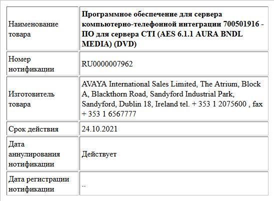 Программное обеспечение для сервера компьютерно-телефонной интеграции  700501916 - ПО для сервера CTI (AES 6.1.1 AURA BNDL MEDIA) (DVD)