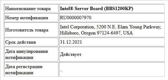 Intel® Server Board (BBS1200KP)