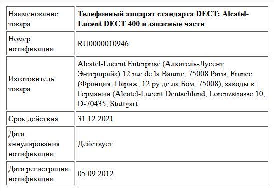 Телефонный аппарат стандарта DECT: Alcatel-Lucent DECT 400 и запасные части