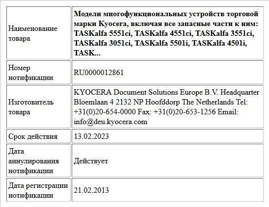 Модели многофункциональных устройств торговой марки Kyocera, включая все запасные части к ним:  TASKalfa 5551ci, TASKalfa 4551ci, TASKalfa 3551ci, TASKalfa 3051ci, TASKalfa 5501i, TASKalfa 4501i, TASK...