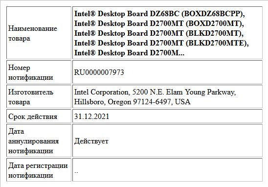 Intel® Desktop Board DZ68BC (BOXDZ68BCPP), Intel® Desktop Board D2700MT (BOXD2700MT), Intel® Desktop Board D2700MT (BLKD2700MT), Intel® Desktop Board D2700MT (BLKD2700MTE), Intel® Desktop Board D2700M...