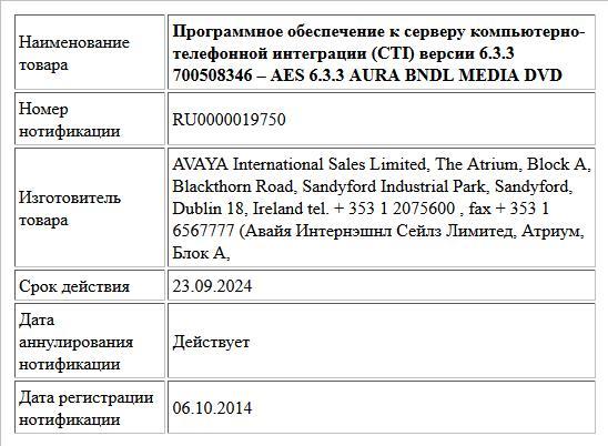 Программное обеспечение к серверу компьютерно-телефонной интеграции (CTI) версии 6.3.3 700508346 – AES 6.3.3 AURA BNDL MEDIA DVD