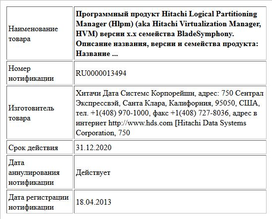 Программный продукт Hitachi Logical Partitioning Manager (Hlpm) (aka Hitachi Virtualization Manager, HVM) версии х.х семейства BladeSymphony. Описание названия, версии и семейства продукта:  Название ...