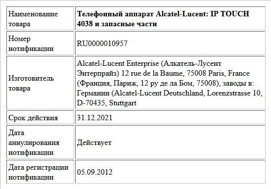 Телефонный аппарат Alcatel-Lucent: IP TOUCH 4038 и запасные части