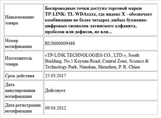 Беспроводные точки доступа торговой марки TP-LINK: TL-WDAxxxx,  где индекс Х - обозначает комбинацию не более четырех любых буквенно-цифровых символов латинского алфавита, пробелов или дефисов, не вли...