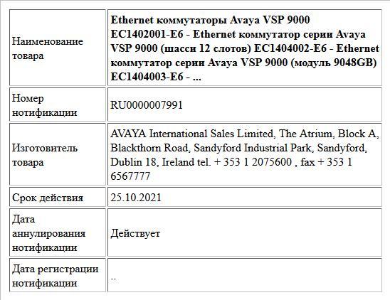Ethernet коммутаторы Avaya VSP 9000  EC1402001-E6 - Ethernet коммутатор серии Avaya VSP 9000 (шасси 12 слотов)  EC1404002-E6 - Ethernet коммутатор серии Avaya VSP 9000 (модуль 9048GB)  EC1404003-E6 - ...