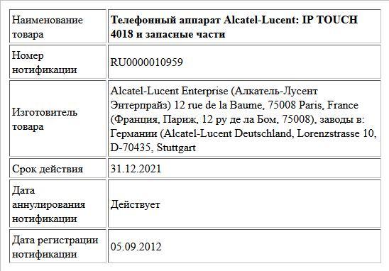 Телефонный аппарат Alcatel-Lucent: IP TOUCH 4018 и запасные части