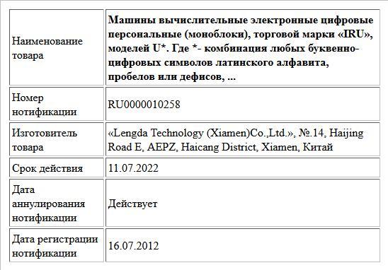 Машины вычислительные электронные цифровые персональные (моноблоки), торговой марки «IRU»,   моделей  U*. Где *- комбинация любых буквенно-цифровых символов латинского алфавита, пробелов или дефисов, ...