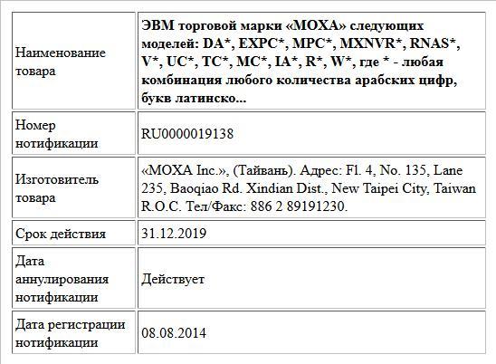 ЭВМ торговой марки «MOXA» следующих моделей: DA*, EXPC*, MPC*, MXNVR*,  RNAS*,  V*,  UC*,  TC*,  MC*,  IA*, R*, W*, где * - любая комбинация любого количества арабских цифр, букв латинско...