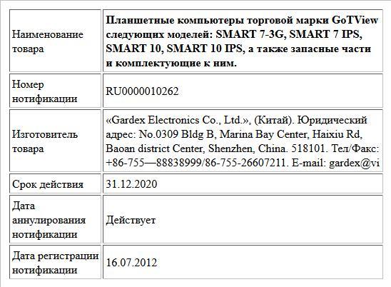 Планшетные компьютеры торговой марки GoTView следующих моделей:   SMART 7-3G,  SMART 7 IPS,  SMART 10,  SMART 10 IPS,  а также запасные части и комплектующие к ним.