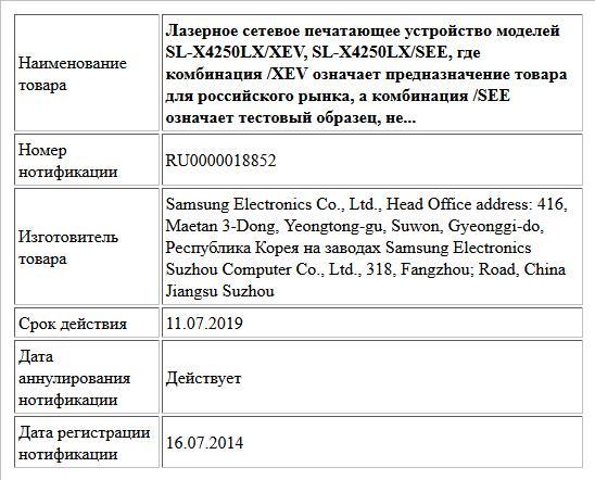 Лазерное сетевое печатающее устройство моделей SL-X4250LX/XEV, SL-X4250LX/SEE, где комбинация /XEV означает предназначение товара для российского рынка, а комбинация /SEE означает тестовый образец, не...