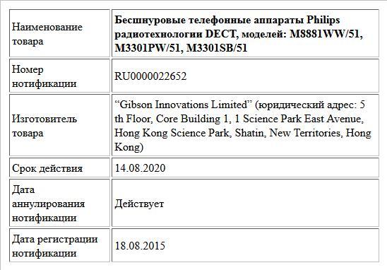 Бесшнуровые телефонные аппараты Philips радиотехнологии DECT, моделей: M8881WW/51, M3301PW/51, M3301SB/51