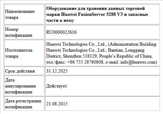 Оборудование для хранения данных торговой марки Huawei FusionServer 5288 V3 и запасные части к нему