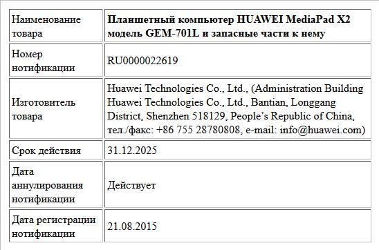 Планшетный компьютер HUAWEI MediaPad X2 модель GEM-701L и запасные части к нему