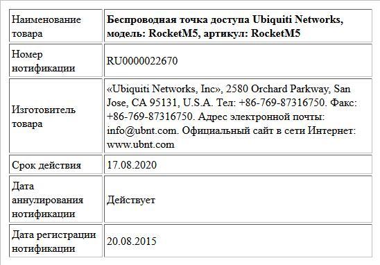 Беспроводная точка доступа Ubiquiti Networks, модель: RocketM5, артикул: RocketM5