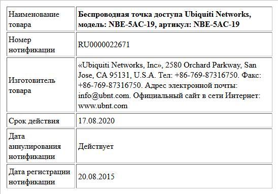 Беспроводная точка доступа Ubiquiti Networks, модель: NBE-5AC-19, артикул: NBE-5AC-19