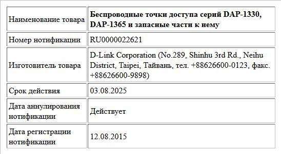 Беспроводные точки доступа серий DAP-1330, DAP-1365 и запасные части к нему