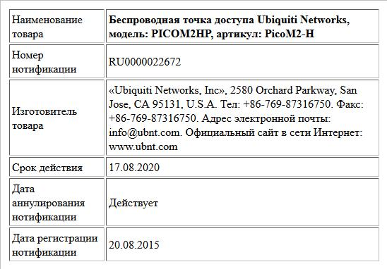 Беспроводная точка доступа Ubiquiti Networks, модель: PICOM2HP, артикул: PicoM2-H