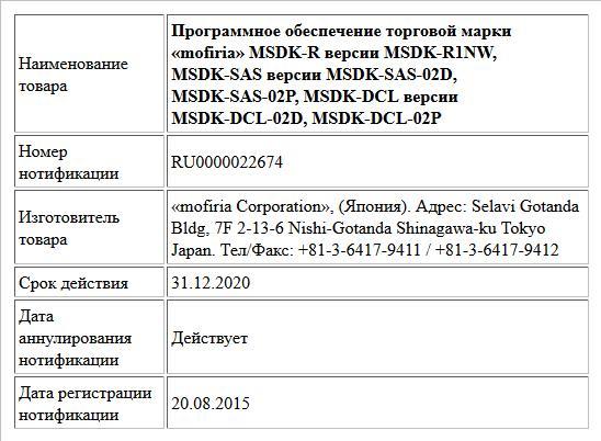 Программное обеспечение торговой марки «mofiria»  MSDK-R версии MSDK-R1NW,  MSDK-SAS версии MSDK-SAS-02D, MSDK-SAS-02P,  MSDK-DCL версии MSDK-DCL-02D, MSDK-DCL-02P