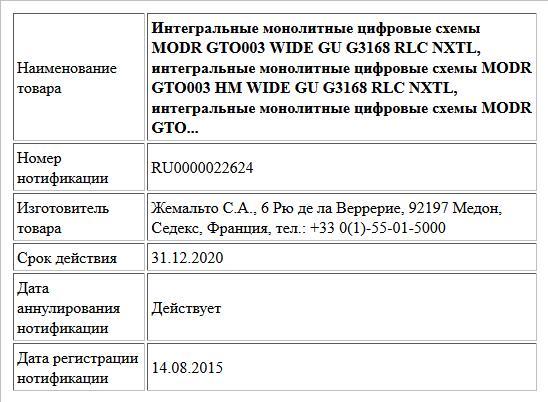 Интегральные монолитные цифровые схемы MODR GTO003 WIDE GU G3168 RLC NXTL, интегральные монолитные цифровые схемы MODR GTO003 HM WIDE GU G3168 RLC NXTL, интегральные монолитные цифровые схемы MODR GTO...