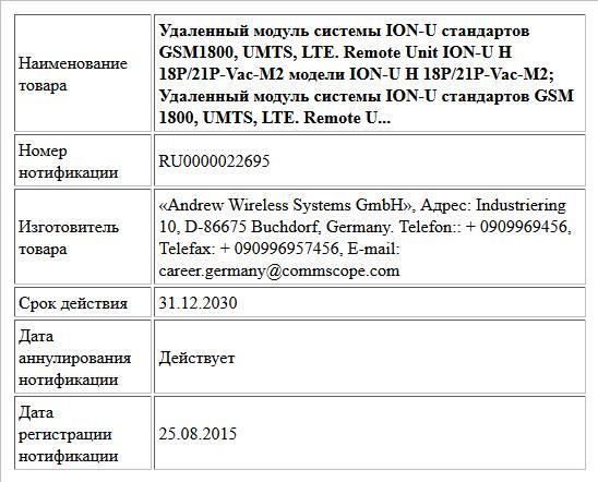 Удаленный модуль системы ION-U стандартов GSM1800, UMTS, LTE. Remote Unit ION-U H 18P/21P-Vac-M2 модели ION-U H 18P/21P-Vac-M2;  Удаленный модуль системы ION-U стандартов GSM 1800, UMTS, LTE. Remote U...