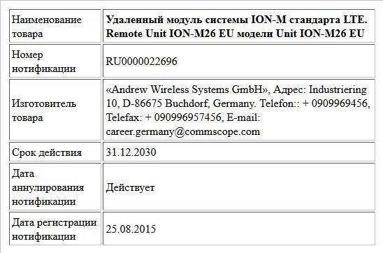 Удаленный модуль системы ION-M стандарта LTE. Remote Unit ION-M26 EU модели Unit ION-M26 EU