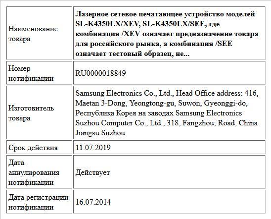 Лазерное сетевое печатающее устройство моделей SL-K4350LX/XEV, SL-K4350LX/SEE, где комбинация /XEV означает предназначение товара для российского рынка, а комбинация /SEE означает тестовый образец, не...