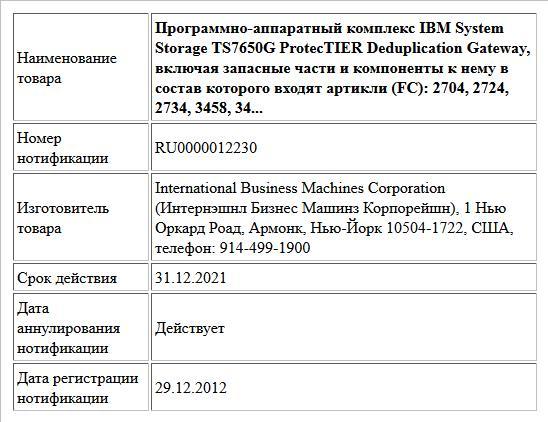 Программно-аппаратный комплекс IBM System Storage TS7650G ProtecTIER Deduplication Gateway, включая запасные части и компоненты к нему в состав которого входят артикли (FC): 2704, 2724, 2734, 3458, 34...