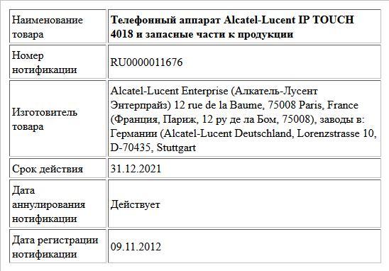 Телефонный аппарат Alcatel-Lucent IP TOUCH 4018 и запасные части к продукции