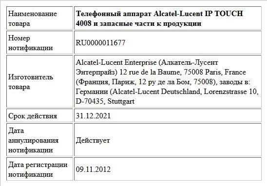 Телефонный аппарат Alcatel-Lucent IP TOUCH 4008 и запасные части к продукции