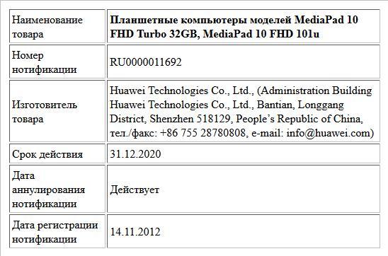 Планшетные компьютеры моделей MediaPad 10 FHD Turbo 32GB, MediaPad 10 FHD 101u