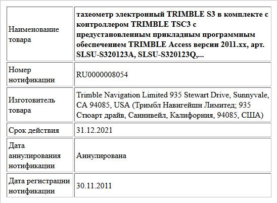тахеометр электронный TRIMBLE S3 в комплекте   с контроллером TRIMBLE TSC3 с предустановленным прикладным программным   обеспечением TRIMBLE Access версии 2011.xx,   арт. SLSU-S320123A, SLSU-S320123Q,...