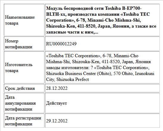 Модуль беспроводной сети Toshiba B-EP700-BLTH-xx, производства компании «Toshiba TEC Corporation», 6-78, Minami-Cho Mishma-Shi, Shizouka-Ken, 411-8520, Japan, Япония, а также все запасные части к ним,...