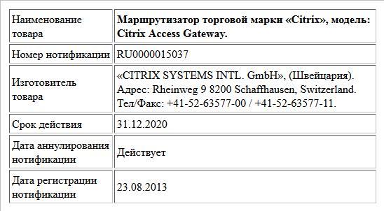 Маршрутизатор торговой марки «Citrix», модель: Citrix Access Gateway.
