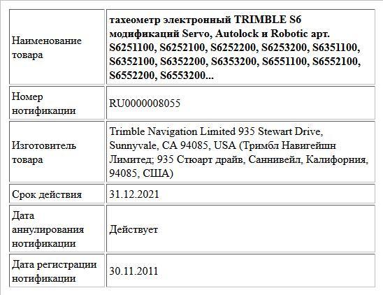 тахеометр электронный TRIMBLE S6 модификаций   Servo, Autolock и Robotic   арт. S6251100, S6252100, S6252200, S6253200, S6351100, S6352100, S6352200, S6353200,   S6551100, S6552100, S6552200, S6553200...