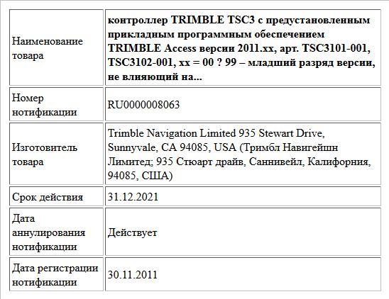 контроллер TRIMBLE TSC3 с предустановленным   прикладным программным обеспечением TRIMBLE Access версии 2011.xx,   арт. TSC3101-001, TSC3102-001,   xx = 00 ? 99 – младший разряд версии, не влияющий на...