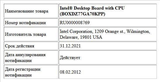Intel® Desktop Board  with CPU (BOXDZ77GA70KPP)