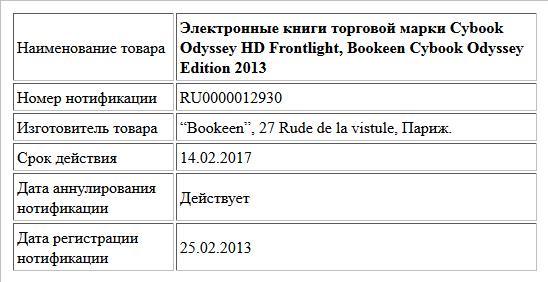 Электронные книги торговой марки Cybook Odyssey HD Frontlight, Bookeen Cybook Odyssey Edition 2013