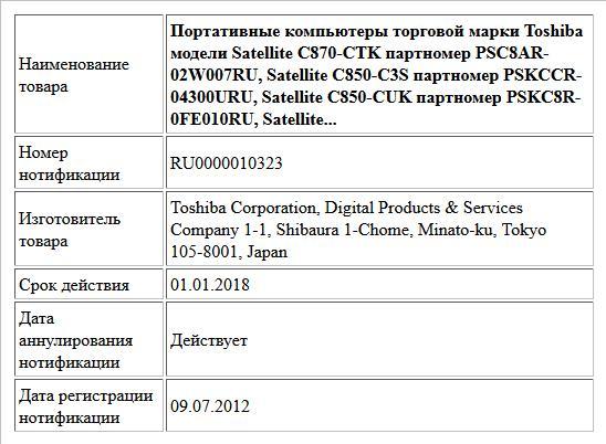 Портативные компьютеры торговой марки Toshiba модели Satellite C870-CTK партномер PSC8AR-02W007RU, Satellite C850-C3S партномер PSKCCR-04300URU, Satellite C850-CUK партномер PSKC8R-0FE010RU, Satellite...