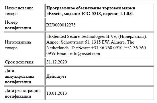Программное обеспечение торговой марки «Exset», модели:  ICG-5518, версия: 1.1.0.0.