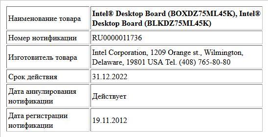 Intel® Desktop Board (BOXDZ75ML45K),  Intel® Desktop Board (BLKDZ75ML45K)