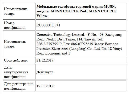 Мобильные телефоны торговой марки MUSN, модели: MUSN COUPLE Pink, MUSN COUPLE Yellow.