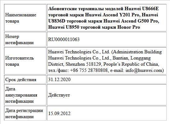Абонентские терминалы моделей Huawei U8666E торговой марки Huawei Ascend Y201 Pro, Huawei U8836D торговой марки Huawei Ascend G500 Pro, Huawei U8950 торговой марки Honor Pro